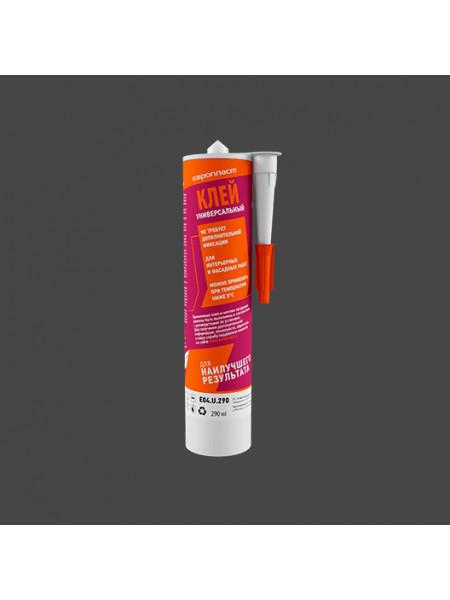 Клей универсальный Европласт® E04.U.290 (290 мл.)